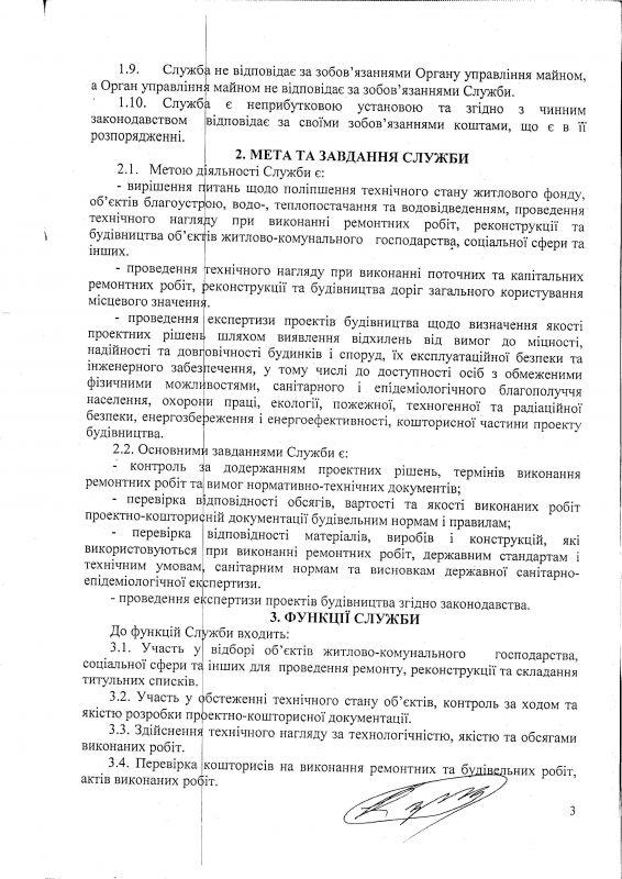3228_scanned_document20190128-161921-008.jpg (113.13 Kb)