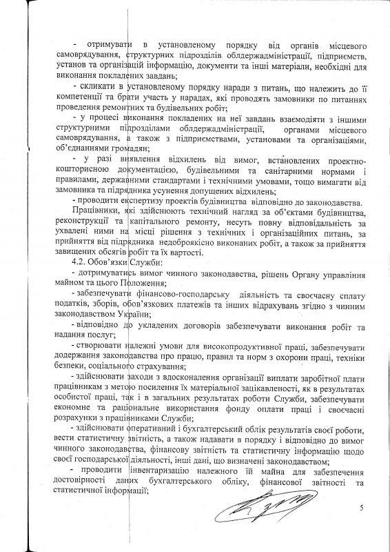 6077_scanned_document20190128-161921-010.jpg (122.03 Kb)