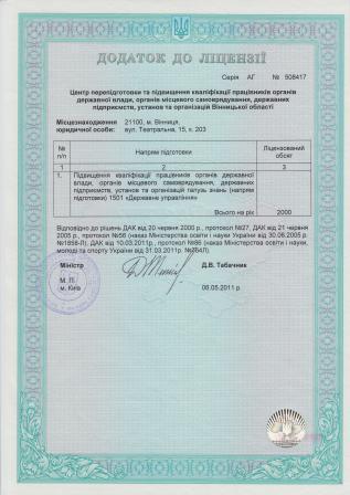licenzieya_dodatok_2.jpg (24.06 Kb)